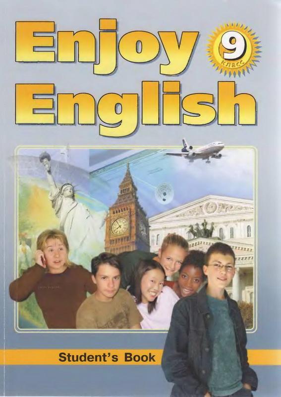 ГДЗ по английскому языку 9 класс Биболетова, Трубанева - Enjoy English 9 - 2010 г онлайн